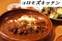 �������� Koromo's Kitchen(�R�����Y�@�L�b�`��)