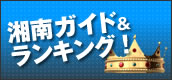 湘南ガイド ランキング